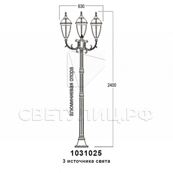 Садово-парковые светильники 1031 11