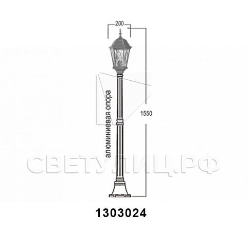 Садово-парковые светильники 1303, 1304 13