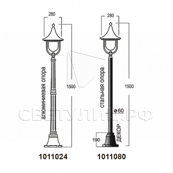 Садово-парковые светильники 1011 8