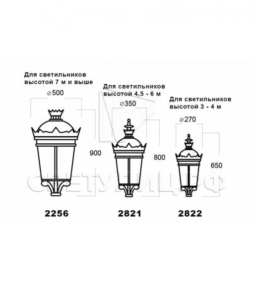 Садово-парковые светильники 2256, 2821, 2822 1