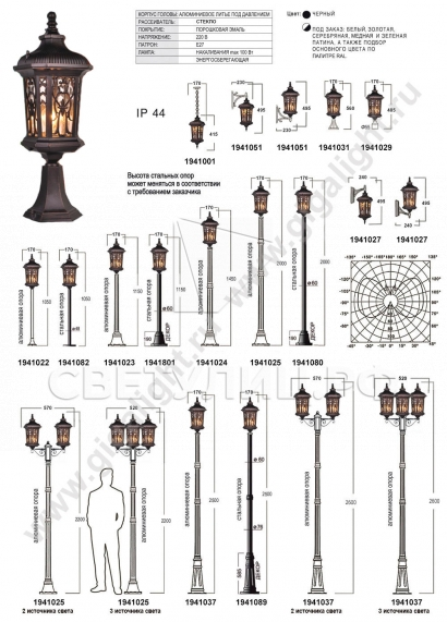 Садово-парковые светильники 1941 в Актобе 2