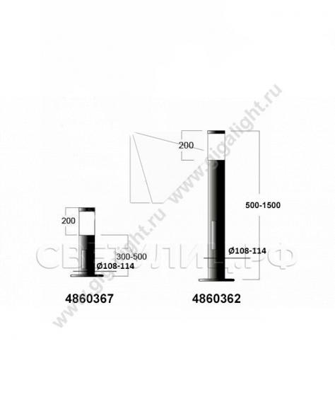 Газонные светильники 4860, 4865 1