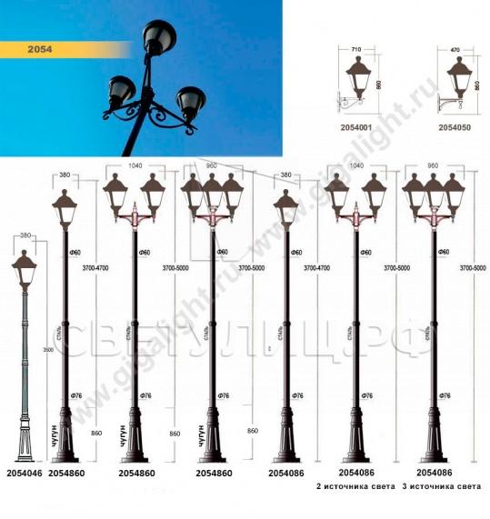 Садово-парковые светильники 2054 1