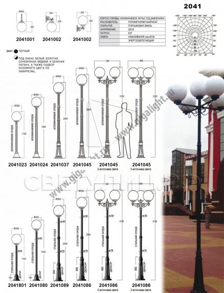 Садово-парковые светильники 1003, 1015, 2041, 2053 4