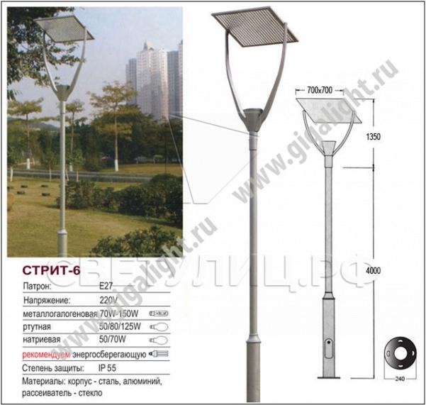Садово-парковые светильники Стрит 6 в Актобе 1