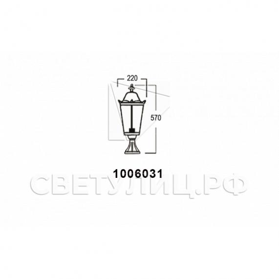 Садово-парковые светильники 1006 6