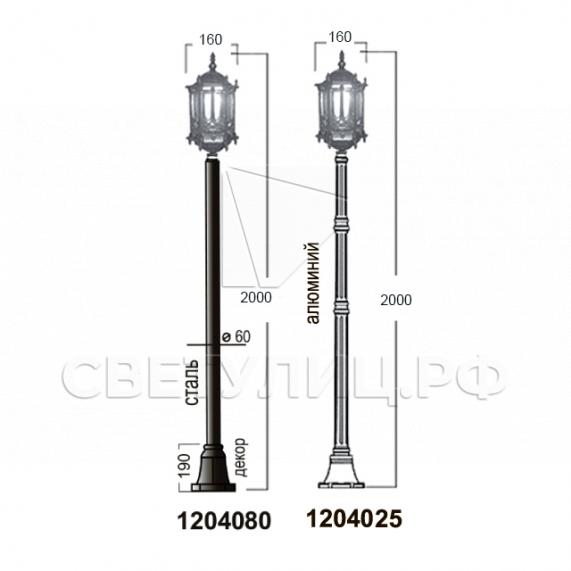 Садово-парковые светильники 1204, 2574, 2573 16