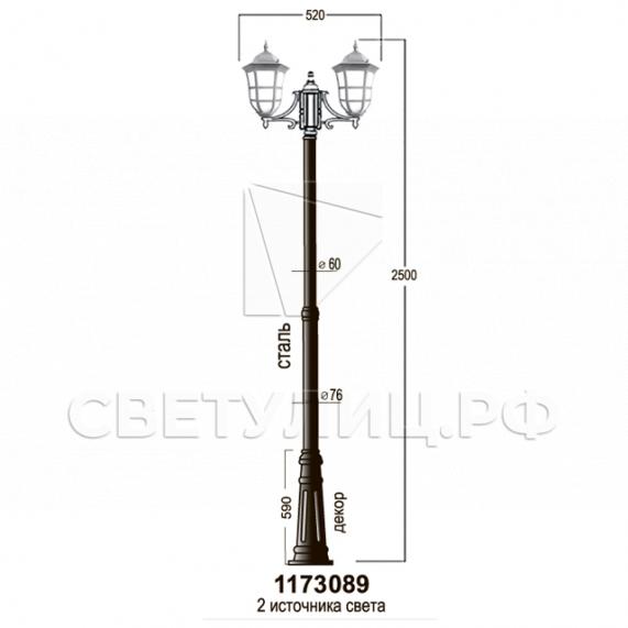 Садово-парковые светильники 1173 14