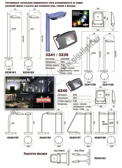 Газонные светильники 4240, 3241, 3239 2