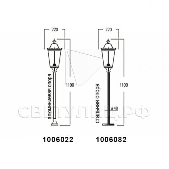 Садово-парковые светильники 1006 9