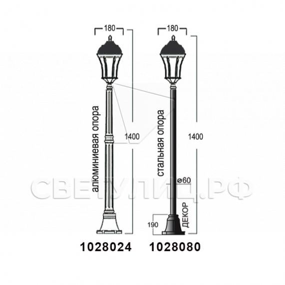 Садово-парковые светильники 1028, 2047 15