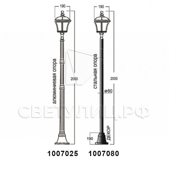 Садово-парковые светильники 1007 9