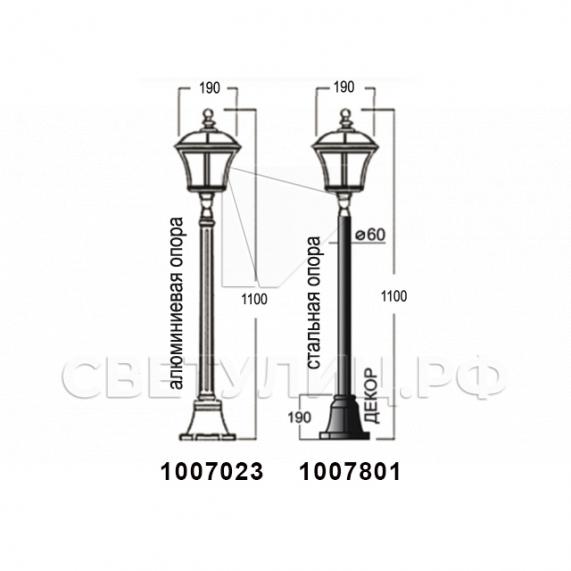 Садово-парковые светильники 1007 7