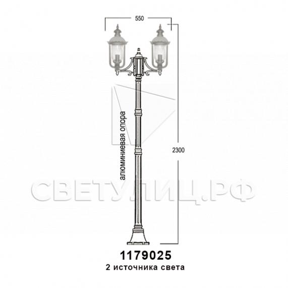 Садово-парковые светильники 1179 11
