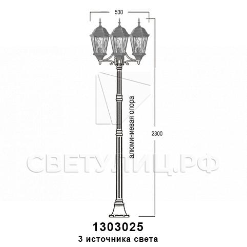 Садово-парковые светильники 1303, 1304 16