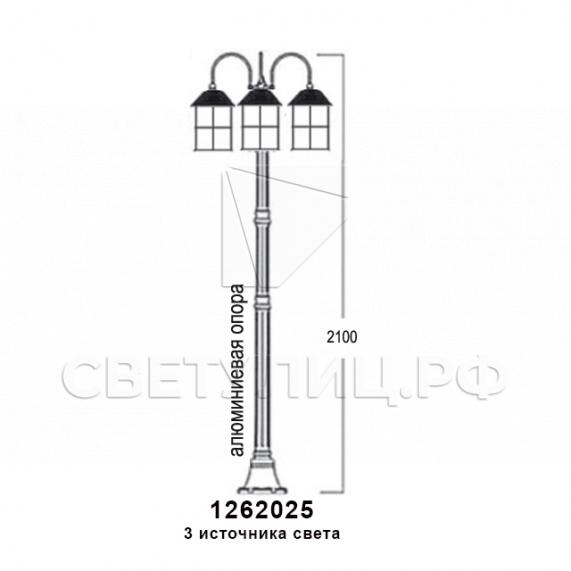 Садово-парковые светильники 1262 6