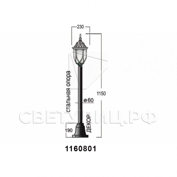 Садово-парковые светильники 1160 8