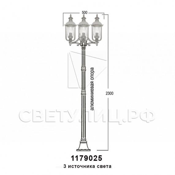 Садово-парковые светильники 1179 12