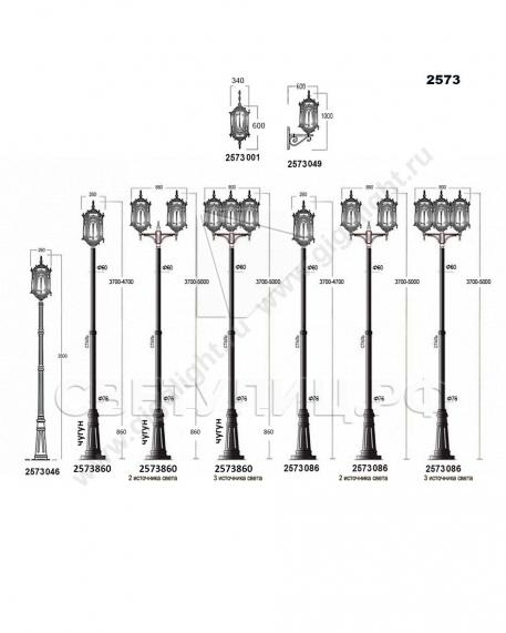 Садово-парковые светильники 1204, 2574, 2573 3