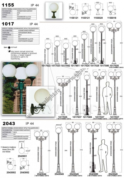 Садово-парковые светильники 1155, 1017, 2043, 2106 1
