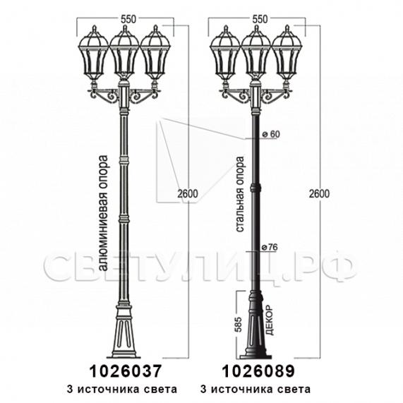 Садово-парковые светильники 1026, 2064 в Актобе 18