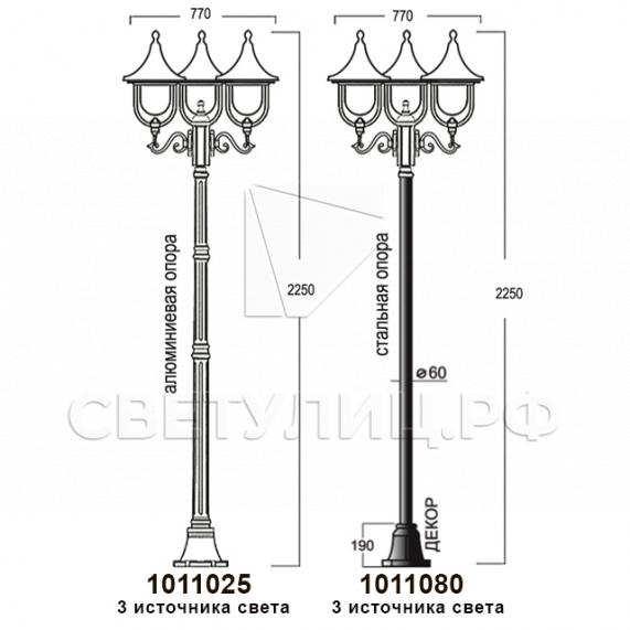 Садово-парковые светильники 1011 11