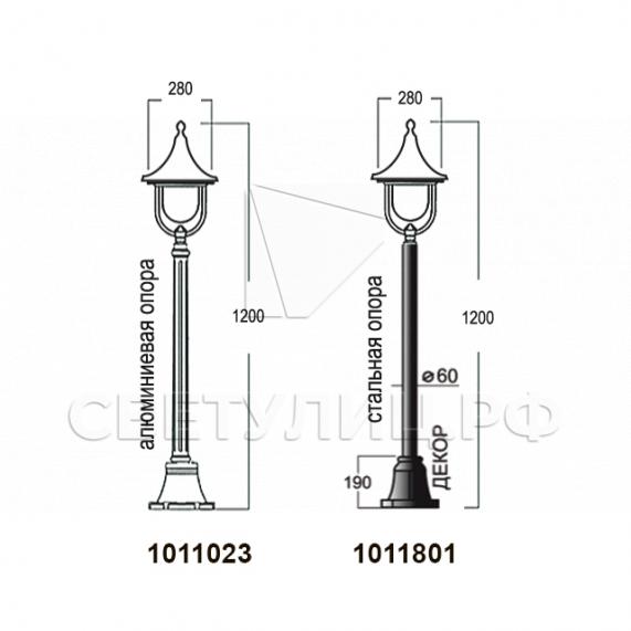 Садово-парковые светильники 1011 7